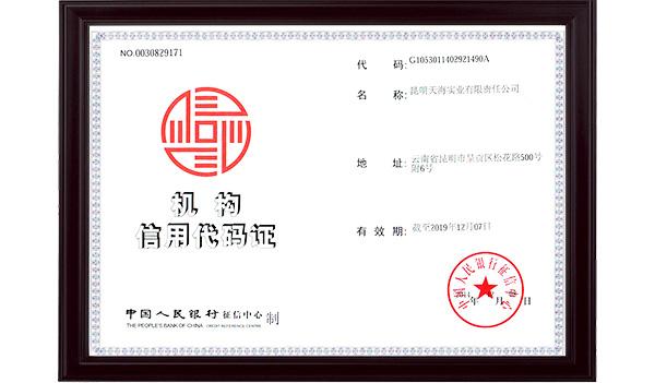 【天海】机构信用代码证