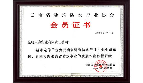 【天海】建筑防水行业协会会员