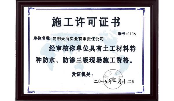 【天海】施工许可证