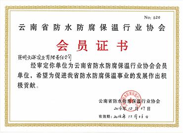 【天海】云南防水防腐保温行业协会会员