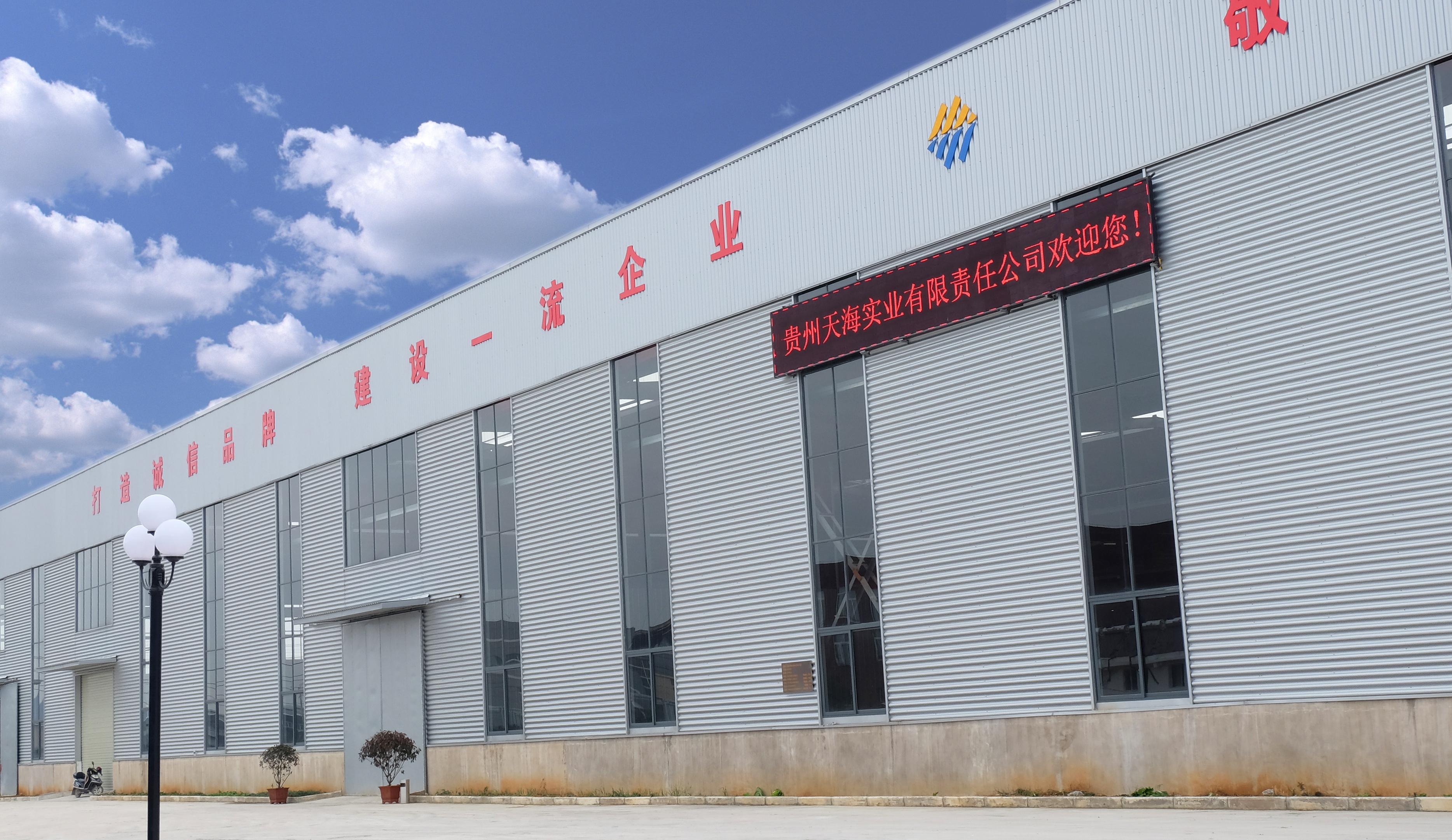 【天海】贵州工厂
