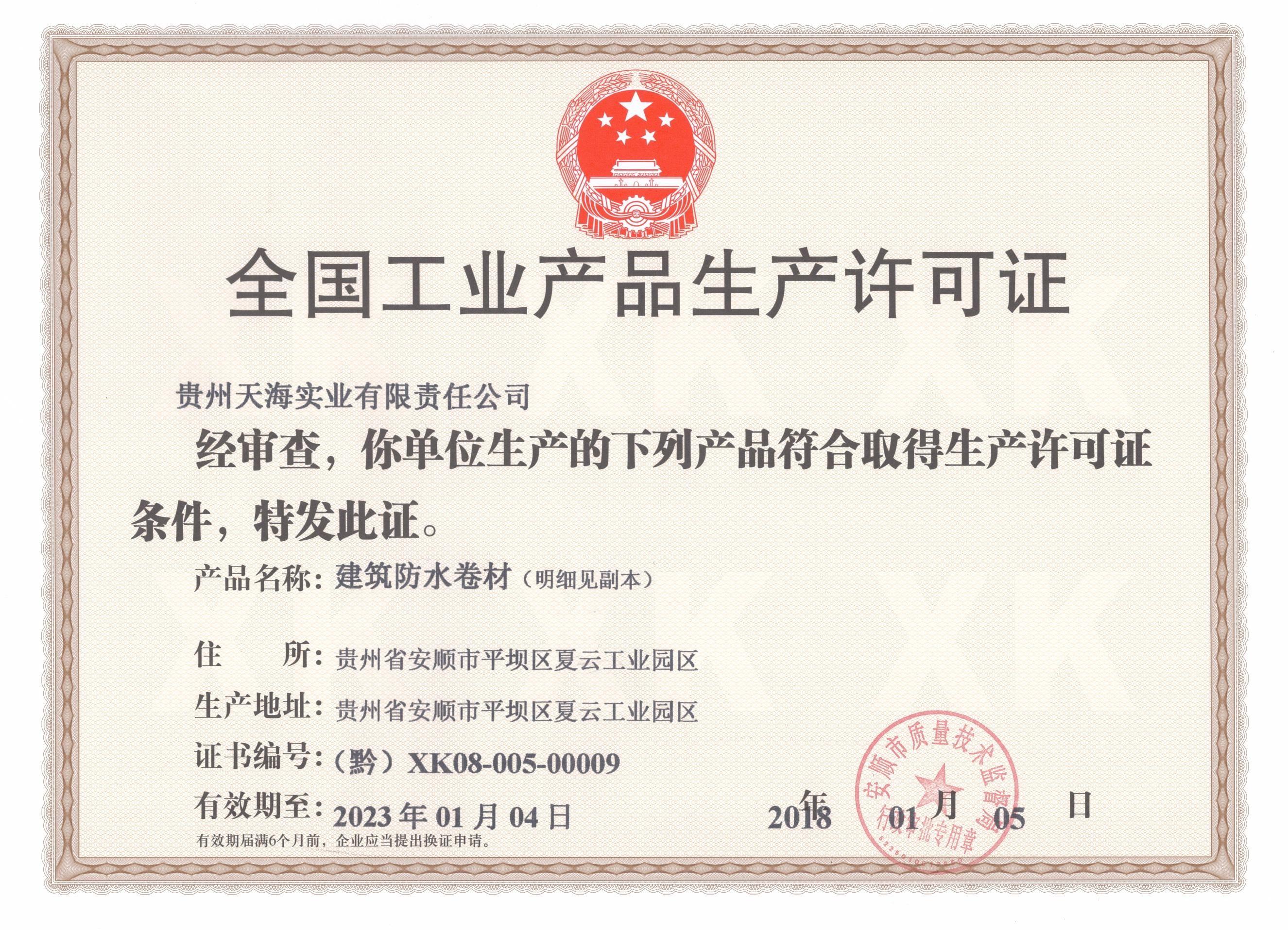 【天海】生产许可证