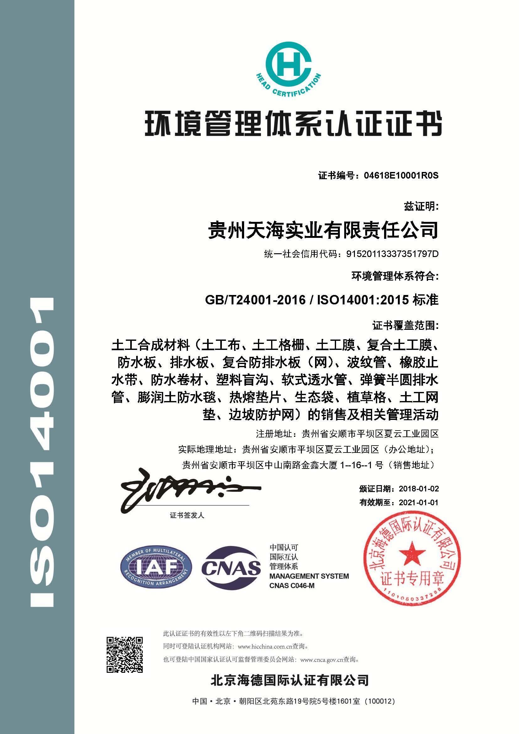 【天海】环境管理体系认证