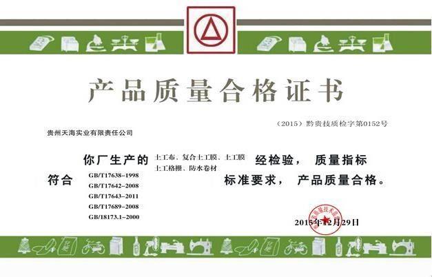 【天海】生产质量合格证书
