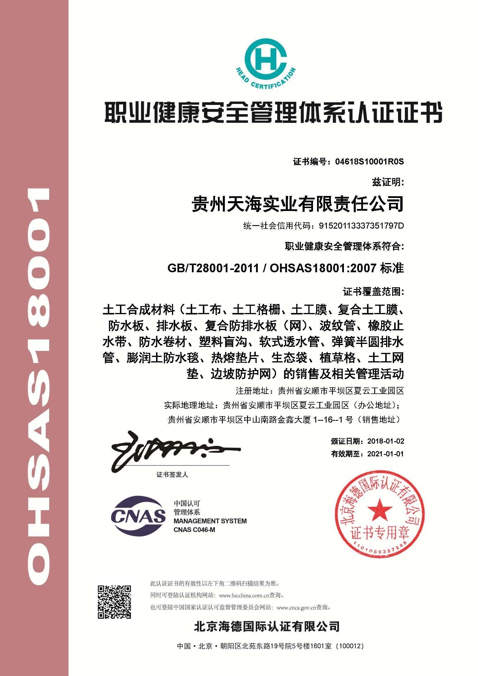 【天海】职业健康安全管理体系认证