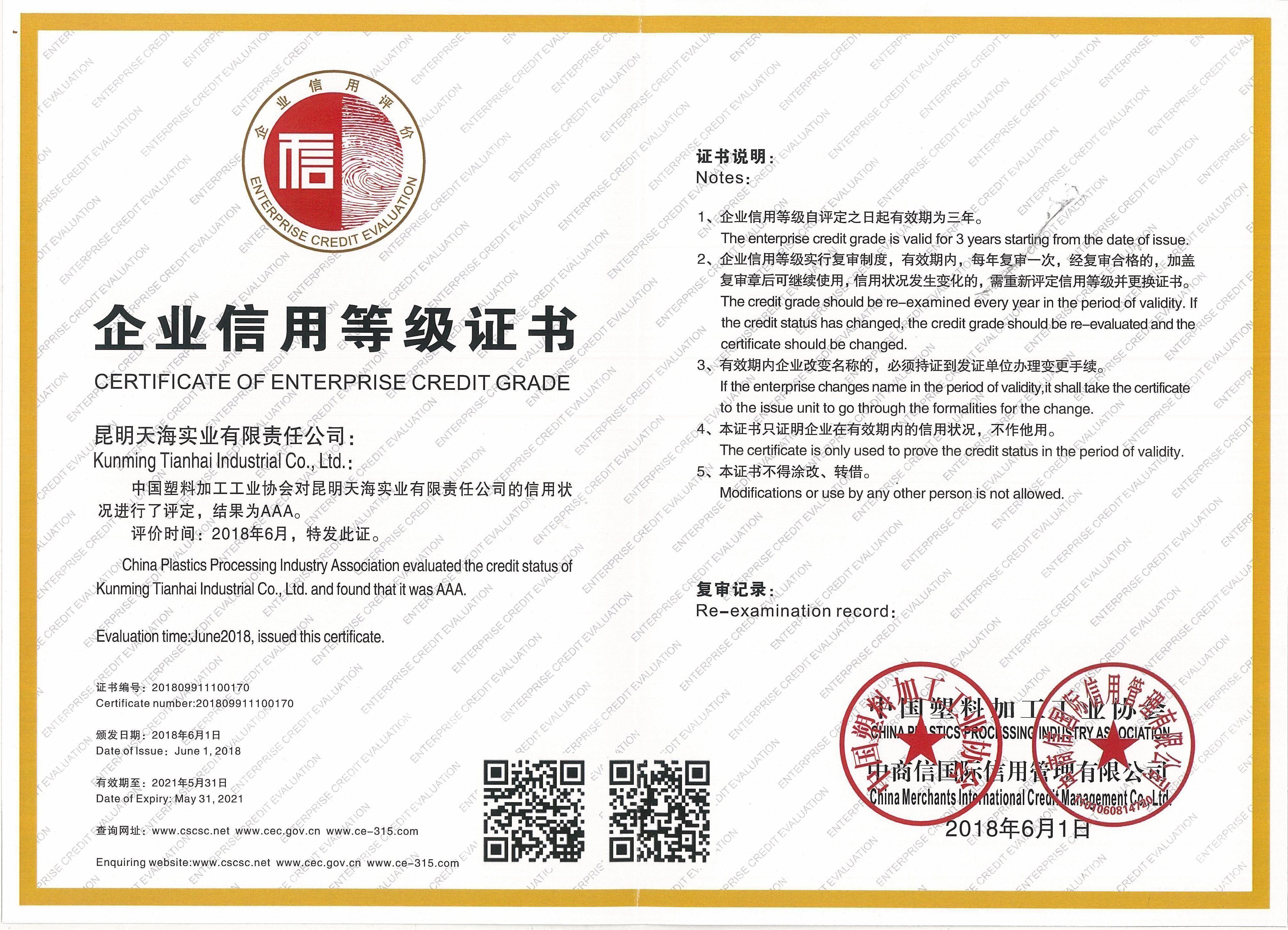 【天海】企业信用AAA证书